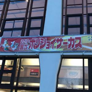 ボリショイサーカス   横浜文化体育館