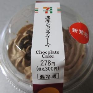 セブンイレブン 濃厚ショコラケーキ #セブンスイーツアンバサダー