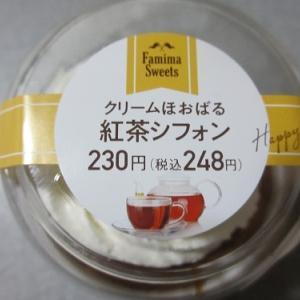 クリームほおばる紅茶シフォン ファミリーマート