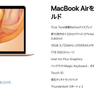 """遂に""""VAIOの聖域""""にメス!?『MacBook Air (2020)』が欲しい♪"""