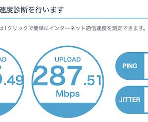 最大800Mbps超える!自宅ネット接続を総整理で安定化♪