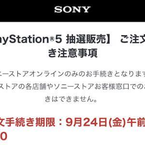 """""""当選通知""""の連続で財布が悲鳴!?『PlayStation 5』&『iPhone 13 Pro Max 256GB』"""
