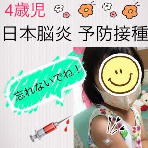 予防接種は忘れずに!4歳の日本脳炎の話と風疹の助成制度の話