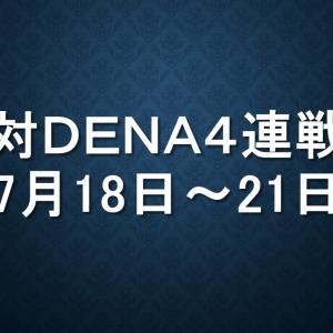 DeNA対中日(横浜)|2019年7月18日(木)~21日(日)
