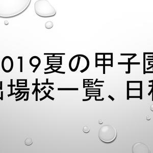 2019年夏の甲子園(出場校一覧、開催期間・日程、組み合わせ)|第101回全国高校野球選手権大会
