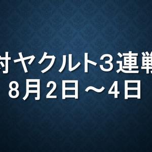 対ヤクルト3連戦(神宮)|2019年8月2日(金)~4日(日)