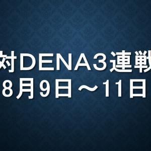 対DeNA3連戦(横浜)|2019年8月9日(金)~11日(日)