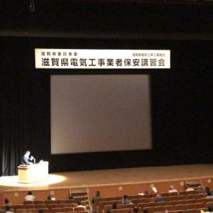 電気工事に係わる講習会に行ってきました