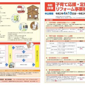 甲賀市令和2年度住宅リフォーム補助制度について
