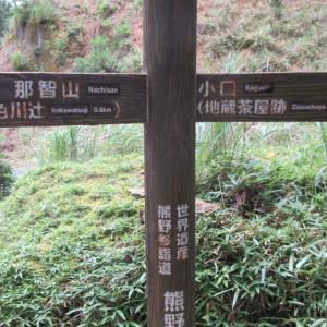 中辺路巡礼の2(7)〜地蔵茶屋まで@2019.08.31