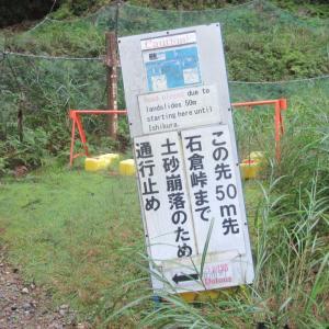 中辺路巡礼の2(9)〜石倉峠の迂回路@2019.09.01