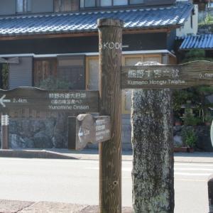 中辺路巡礼の3(3)〜大日越@2019.09.15
