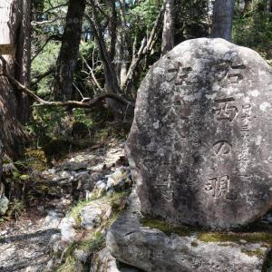 大峯奥駈道:洞川・清浄大橋〜山上ヶ岳(3)