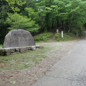 大峯奥駈道:玉置辻〜東屋岳(3)