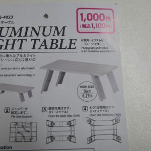 ダイソーのアルミテーブル:1000円