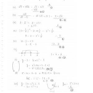 緑生館医療福祉専門学校 過去問 数学 【平成30年度】解答