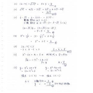 緑生館医療福祉専門学校 過去問 数学 【平成29年度】解答