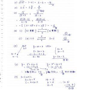緑生館医療福祉専門学校 過去問 数学 【平成27年度】解答