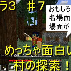 エイクラ3 ♯7 めっちゃ面白い!? 村の探索!