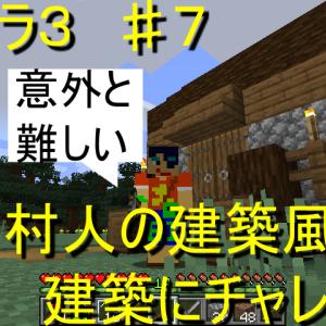 エイクラ3 ♯8 村の建築風の建築にチャレンジ!