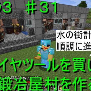 エイクラ3 ♯31 ダイヤツールを買いたい! 鍛冶屋村を作る!