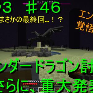 エイクラ3 ♯46 エンダードラゴン討伐回! さらに、重大発表あり!