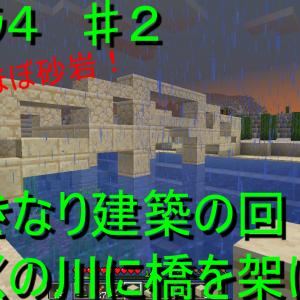エイクラ4 ♯2 いきなり建築の回! 近くの川に橋を架けます!