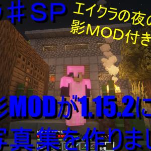 エイクラ♯SP 影MODが1.15.2に対応! なので、きれいな写真集を作りました!