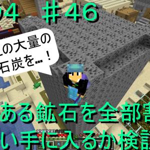 エイクラ4 ♯46 倉庫にある鉱石を全部割ったら,どれくらい手に入るか検証!