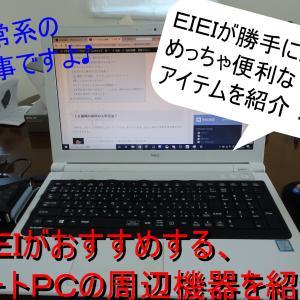 EIEIがおすすめする、ノートPCの周辺機器を紹介!