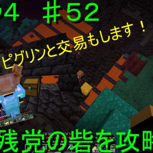 エイクラ4 ♯52 残党の砦を攻略する!