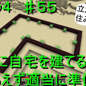 エイクラ4 ♯55 新たに自宅を建てる計画! とりあえず適当に準備~