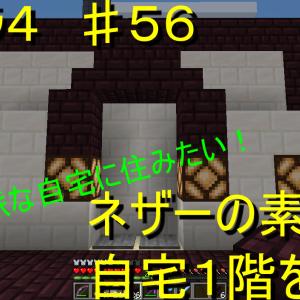 エイクラ4 ♯56 ネザーの素材で、自宅1階を作る!