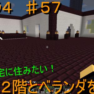 エイクラ4 ♯57 自宅2階とベランダを作る!