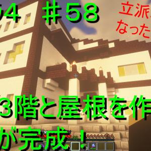 エイクラ4 ♯58 自宅3階と屋根を作って…! 外装が完成!