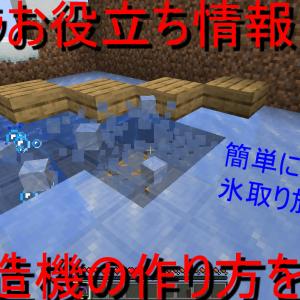 マイクラお役立ち情報! 氷製造機の作り方を紹介!