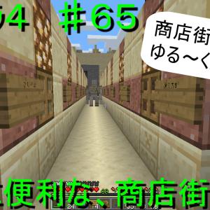 エイクラ4 ♯65 交易に便利な、商店街を作る!