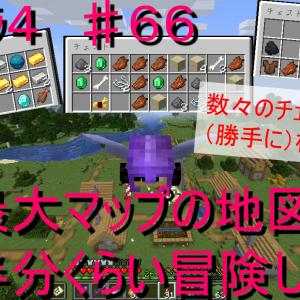 エイクラ4 ♯66 最大マップの地図… を、半分くらい冒険します!