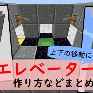 マイクラお役立ち情報! エレベーターの作り方まとめ! アイテム、mobを運搬しよう♪
