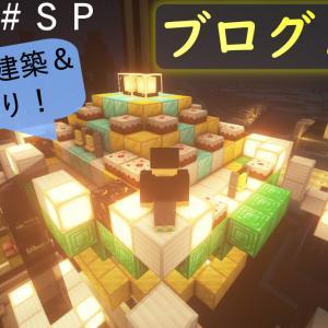エイクラ#SP このブログ、2周年らしいぞ。記念の建築+2年間の振り返り!