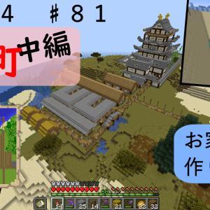 エイクラ4 ♯81 お城を作りたい! ~城下町作り中編~