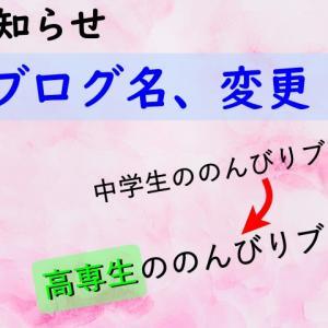 お知らせ 本日ブログ名を変えました!