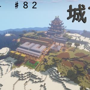 エイクラ4 ♯82 お城を作りたい! ついに城下町完成へ!