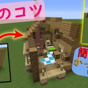 マイクラお役立ち情報! 建築のコツまとめ! かっこいい家作りに挑戦しよう♪