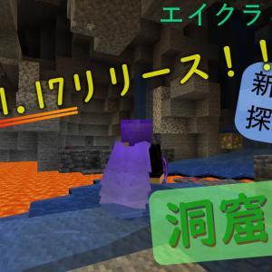 エイクラ4 #84 1.17到来! 新要素を求めて洞窟へ!!