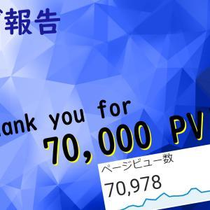【感謝のご報告】月間PV数が7万を超えました!!