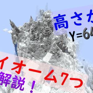 【マイクラ1.18】新バイオームが7つ!? 建築可能高度が変化!? 新しい世界の地形について解説!