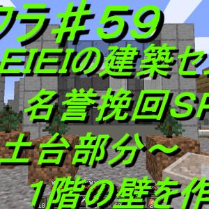 エイクラ♯59 EIEIの建築センス名誉挽回SP! 3 土台部分~1階の壁を作る!
