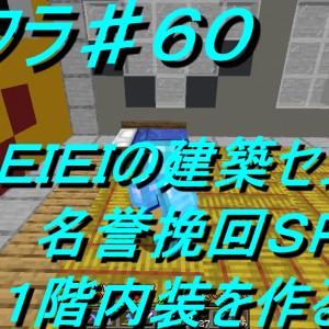 エイクラ♯60 EIEIの建築センス名誉挽回SP! 4 1階内装を作る!