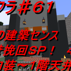 エイクラ♯61 EIEIの建築センス名誉挽回SP! 4 1階内装~1階天井を作る!